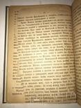 1897 История Замечательных Людей, фото №12