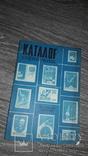 Каталог справочник почтовых марок СССР Космическая филателия космос 1970, фото №2
