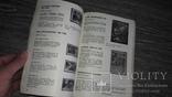 Каталог справочник почтовых марок СССР Космическая филателия космос 1970, фото №7