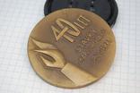 Медаль Ком Партия Чехословакия. 1931-1971 Тяжелая., фото №4