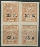 1919 Украина Мариуполь гражданская война квартблок MNH **