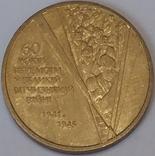 Україна 1 гривня, 2005 60 років перемоги у Великій Вітчизняній війні 1941-1945 років