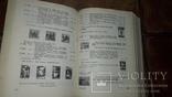 Каталог почтовых марок СССР 1918 - 1974гг.. 1976 г. 836с., фото №7
