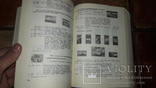 Каталог почтовых марок СССР 1918 - 1974гг.. 1976 г. 836с., фото №9