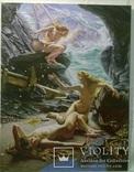 """""""Пещера штормовых нимф"""" Эдвард Джон Пойнтер (копия)."""