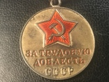 Медали за трудовую доблесть. photo 2