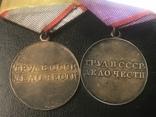Медали за трудовую доблесть. photo 4