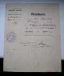 Удостоверение о прививке от оспы - 1911 год.