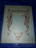 1954 Сказка Снегурочка 30х23 см., фото №8