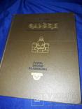 1985 Ольвия. Город эпохи эллинизма - 4250 экз., фото №5