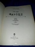1985 Ольвия. Город эпохи эллинизма - 4250 экз., фото №8