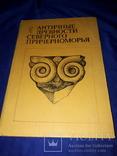 1988 Античные древности Северного Причерноморья - 1900 экз.