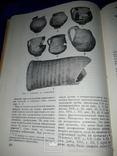 1988 Античные древности Северного Причерноморья - 1900 экз., фото №5