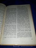 1988 Античные древности Северного Причерноморья - 1900 экз., фото №7