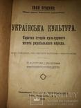 1918 Огієнко - Українська культура, фото №3