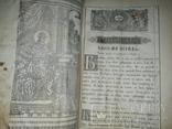 1913 Псалтырь 36.5х24 см. Киев, фото №2