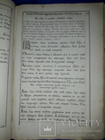 1913 Псалтырь 36.5х24 см. Киев, фото №3