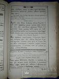 1913 Псалтырь 36.5х24 см. Киев, фото №7