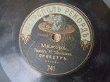 Пластинка грамофонная с дефектом фото 2