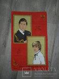 Полотенце с изображением Принца Чарльза и Леди Дианы, фото №2
