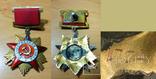 Орден Отечественной войны I степени 2вариант, фото №2