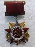 Орден Отечественной войны I степени 2вариант, фото №3
