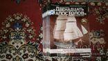 Сборная модель корабля парусника 12 Апостолов, фото №7