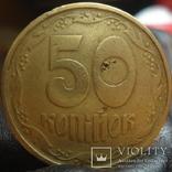 50 копеек 1992 года. 1АГс. (Трапеция)., фото №2