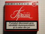 Сигареты Наша Прима