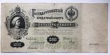 500 рублей 1898 года, фото №2