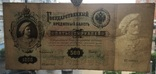 500 рублей 1898 года, фото №4
