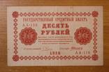 10 рублей 1918 год, фото №2