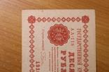 10 рублей 1918 год, фото №3