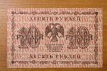 10 рублей 1918 год, фото №5