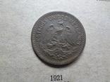 10 сентаво 1921  Мексика, фото №4