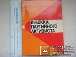 Книжка партийного активиста 1974 год., фото №2