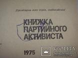 Книжка партийного активиста 1974 год., фото №5