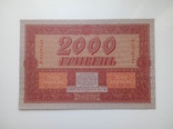 2000 Гривень 1918 г. UNC photo 1