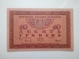 10 гривень 1918 г. aunc