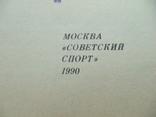 """Фетинов """"Вам, рыболовы"""" 1990р., фото №3"""