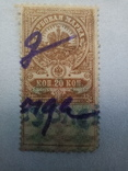 Гербовая марка 20 копеек 1918 год