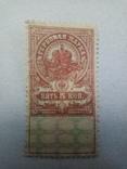 Гербовая марка 5 копеек 1918 года