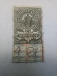 Гербовая марка 10 копеек 1918 года