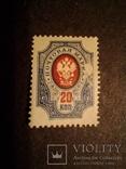 Царизм (абкляч) -20 коп, фото №3