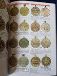 Каталог різновидів орденів і медалей СРСР 2019 Боєв В. фото 6