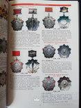 Каталог різновидів орденів і медалей СРСР 2019 Боєв В. фото 7