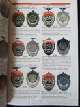 Каталог різновидів орденів і медалей СРСР 2019 Боєв В. фото 8