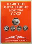 Планшет для ювілейних і памятних монет СРСР фото 1