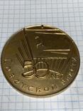 Медаль(4), фото №5