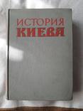 """,,История Киева"""" Том 2 1964"""